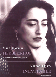 Yana Djin - Inevitable (Picture And Book Cover)