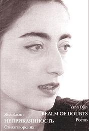 Yana Djin - Recent Poems (Picture)